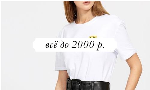 Всё до 2000 рублей