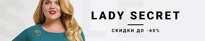LADY SECRET