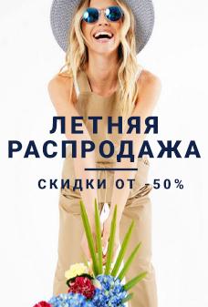 Летняя распродажа скидки от -50%
