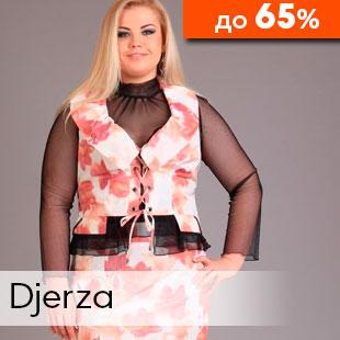 распродажа Djerza
