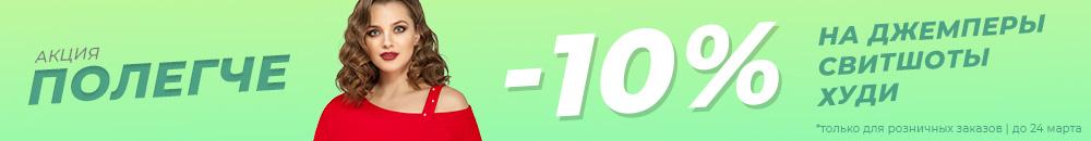 [акция] 10% скидки на джемперы