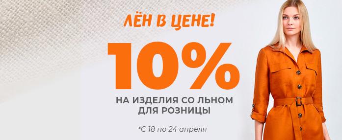 [Акция] 10% скидки на льняную одежду