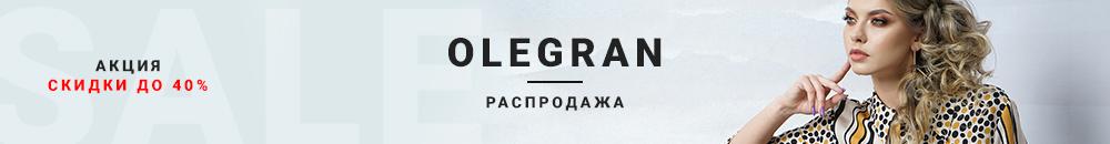 До 40% скидки на Olegran