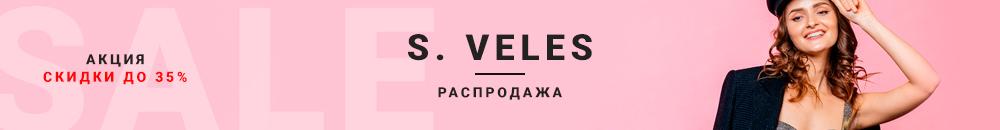 До 35% скидки на S. Veles