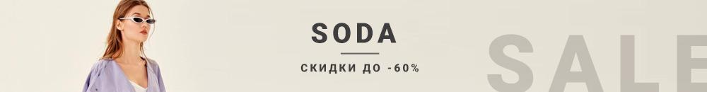 До 60% скидки от SODA