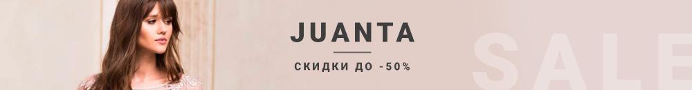 До 50% скидки на Juanta