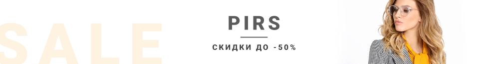 До 50% скидки на PiRS