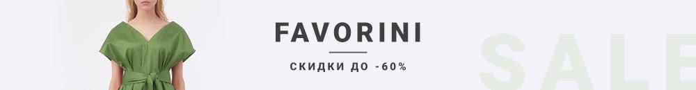 До 60% скидки на Favorini