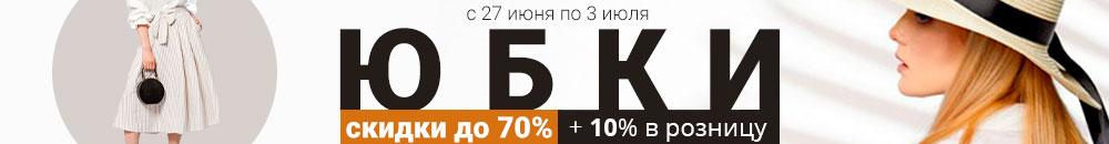 [70%+10%] Акция на юбки