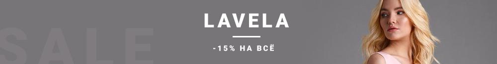 -15% на всю коллекцию LaVeLa