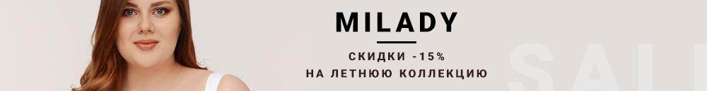 Скидки -15% на летнюю коллекцию Milady
