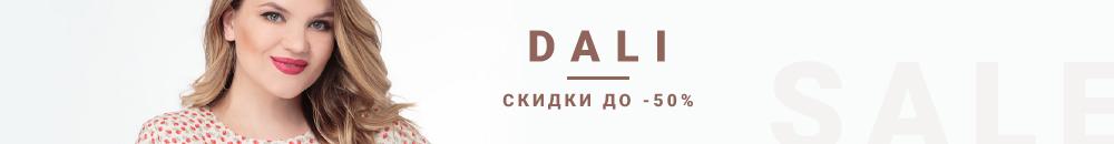 Скидки до -50% от бренда DaLi