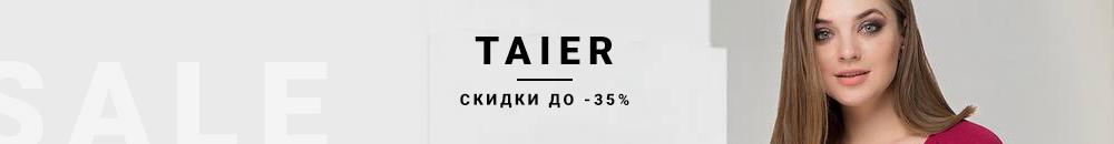 Скидки до -35% TAiER