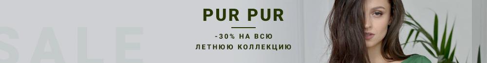 -30% на всю летнюю коллекцию PUR PUR