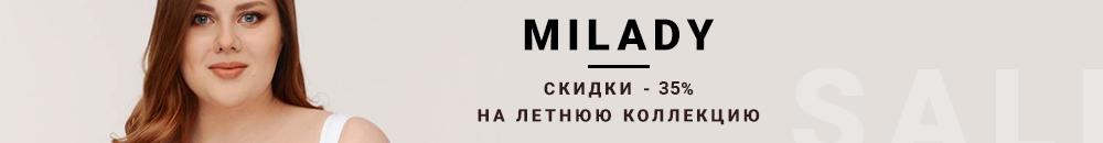 Скидки -35% на летнюю коллекцию Milady