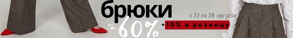 [60%+10%] Акция на брюки