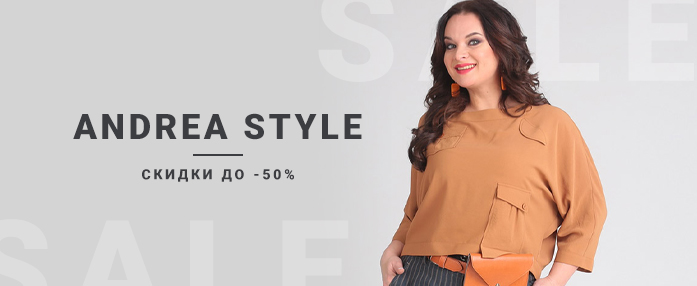 Andrea Style скидки до -50%