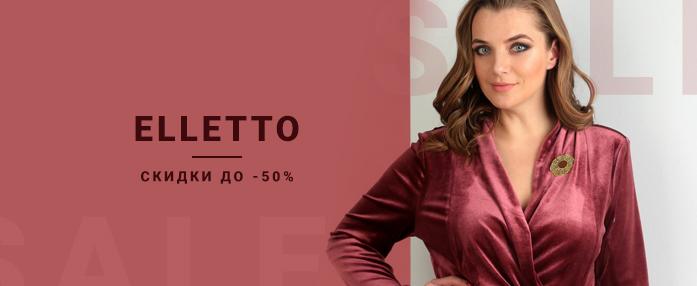 До 50% скидки на Elletto