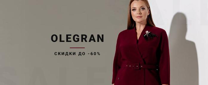 До 60% скидки на Olegran