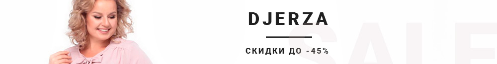 До 45% скидки на Djerza