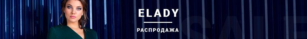 Распродажа на Elady