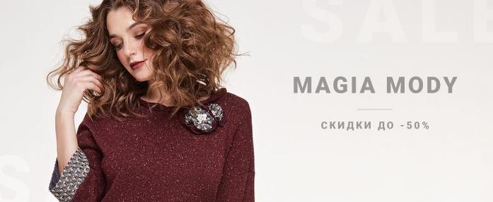 Скидки до -50% от Магия моды