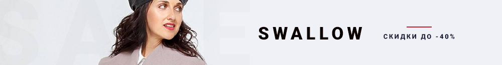 До 40% скидки на Swallow