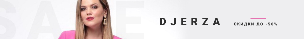 До 50% скидки на Djerza