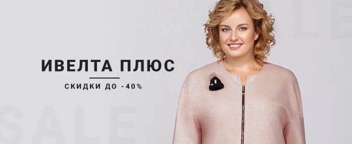 Распродажа женской одежды Ивелта плюс