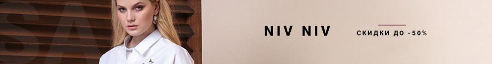 Скидки до -50% от NiV NiV