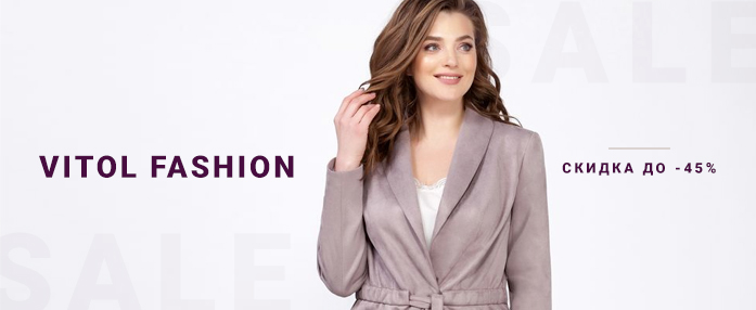 Скидки до -45% от Vitol Fashion
