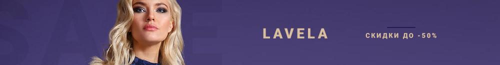 До 50% скидки на LaVeLa