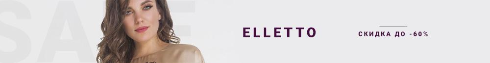 До 60% скидки на Elletto