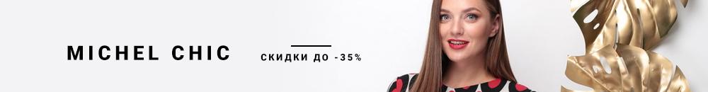 До 35% скидки на Michel chic
