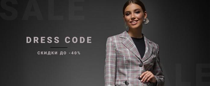 Скидки до -40% на DRESS CODE