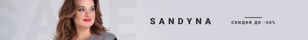 До 50% скидки на SandyNa