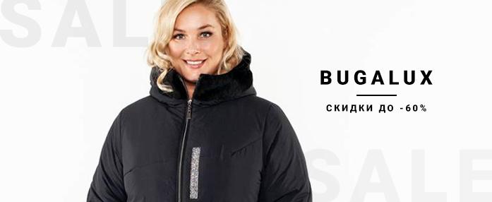 До 60% скидки на распродаже верхней одежды Bugalux