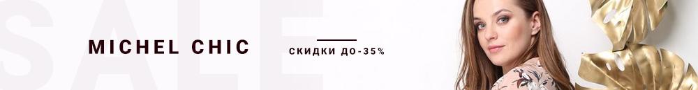 Скидки до -35% от Michel chic
