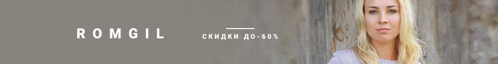 Скидки до -60% от Romgil