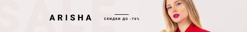 Скидки до -70% от Arisha