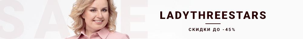 До 45% скидки нa LadyThreeStars
