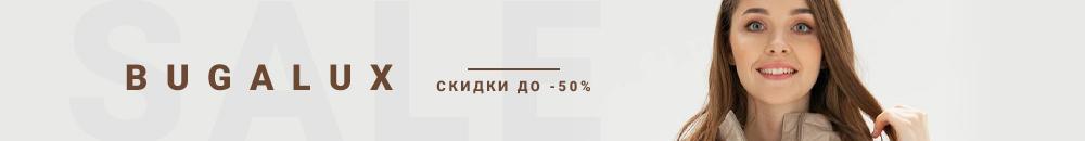 Скидки до -50% от Bugalux