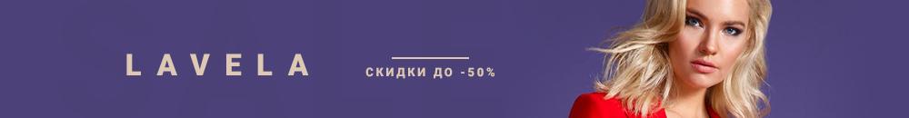 Скидки до -50% от LaVeLa
