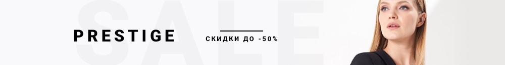 Скидки до -50% от Prestige