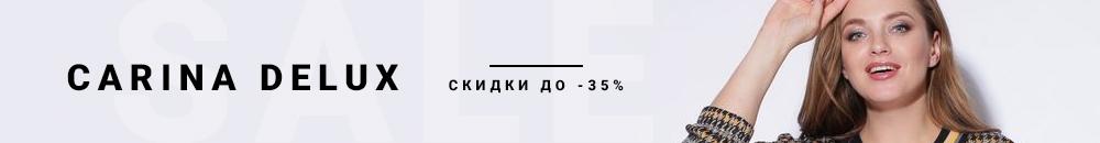 Скидки до -35% от Carina deLux