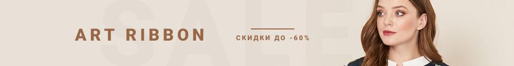 Скидки до -60% от Art Ribbon