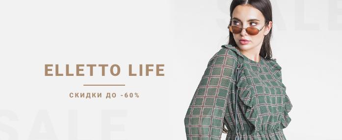 скидки до -60% от ELLETTO LIFE