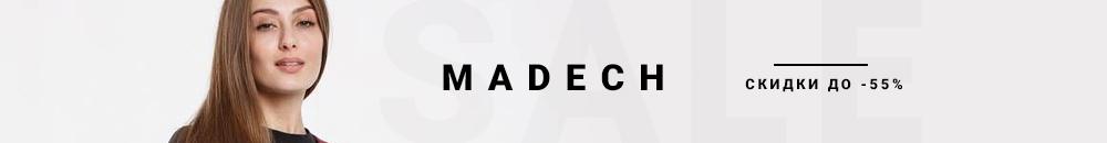 Скидки до -55% от Madech
