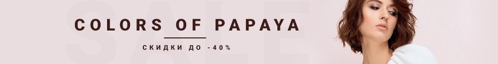 Скидки до -40% от Colors of PAPAYA