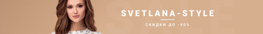 Svetlana-Style